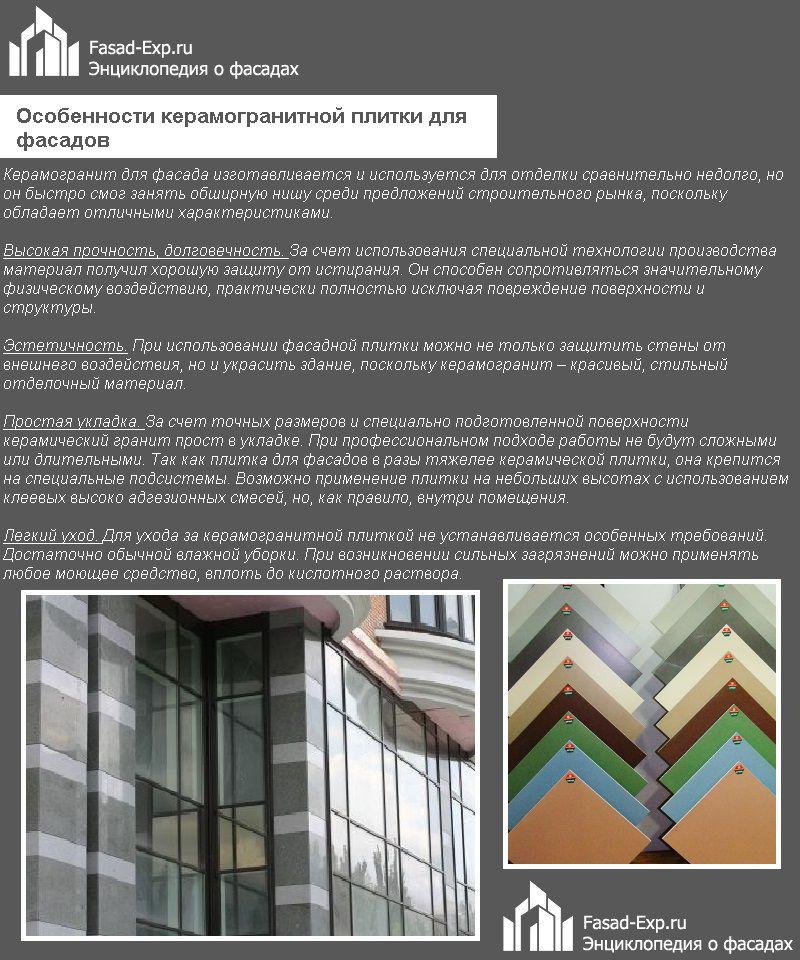 Особенности керамогранитной плитки для фасадов
