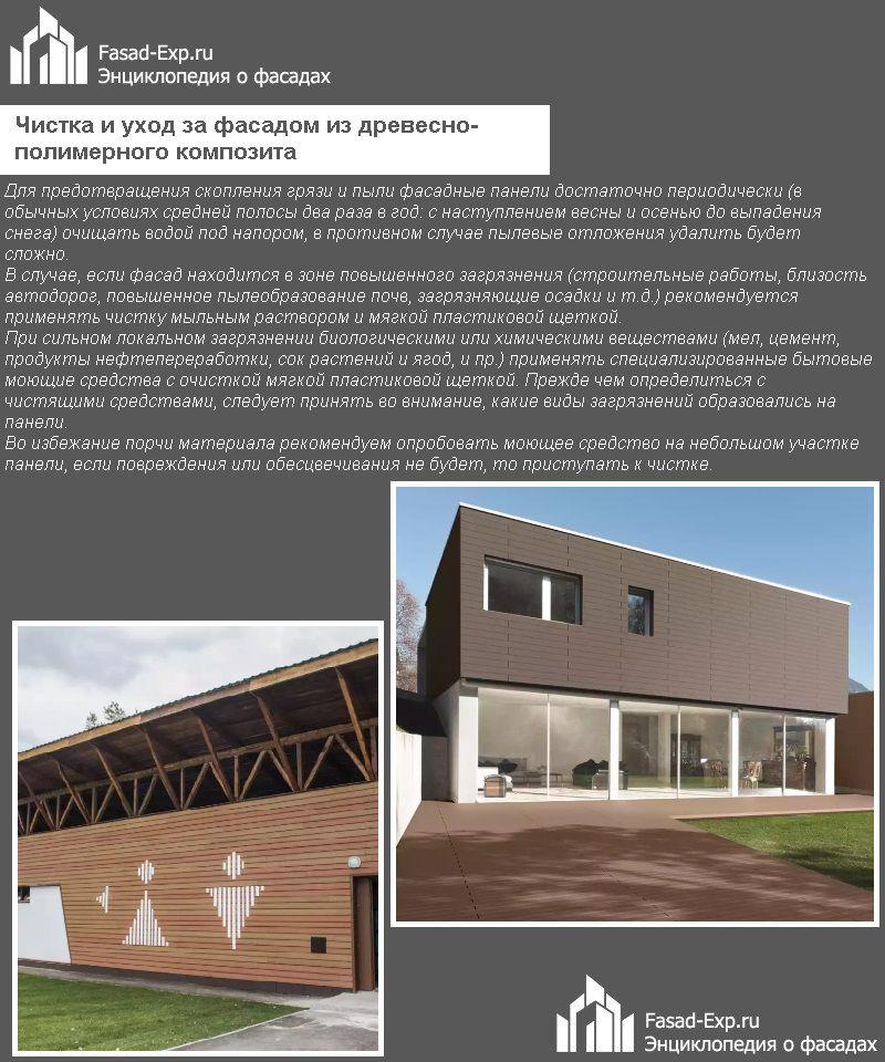 Чистка и уход за фасадом из древесно-полимерного композита
