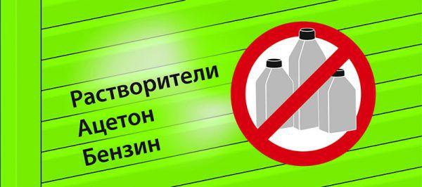 Агрессивные химические жидкости также могут испортить сайдинг