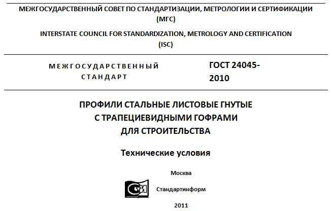 ГОСТ 24045-2010