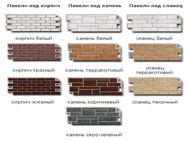 Образцы панелей цокольного сайдинга