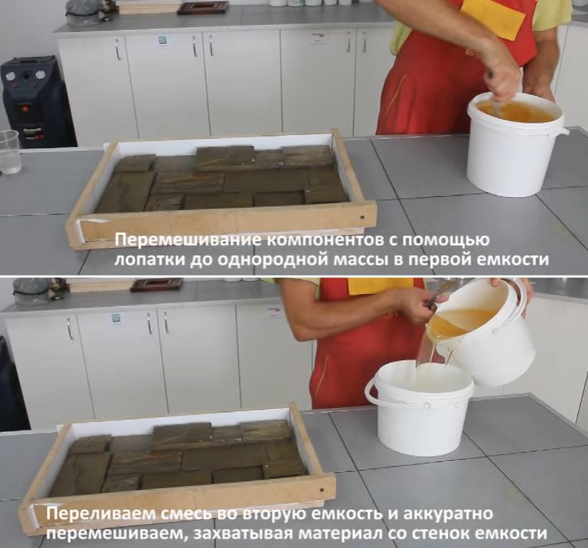 Подготовка смеси