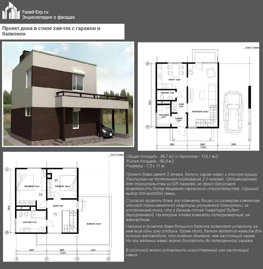 Проект дома в стиле хай-тек с гаражом и балконом