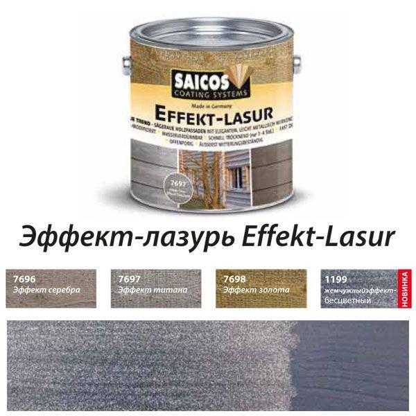 Специальная краска для деревянных фасадов с эффектом металлика