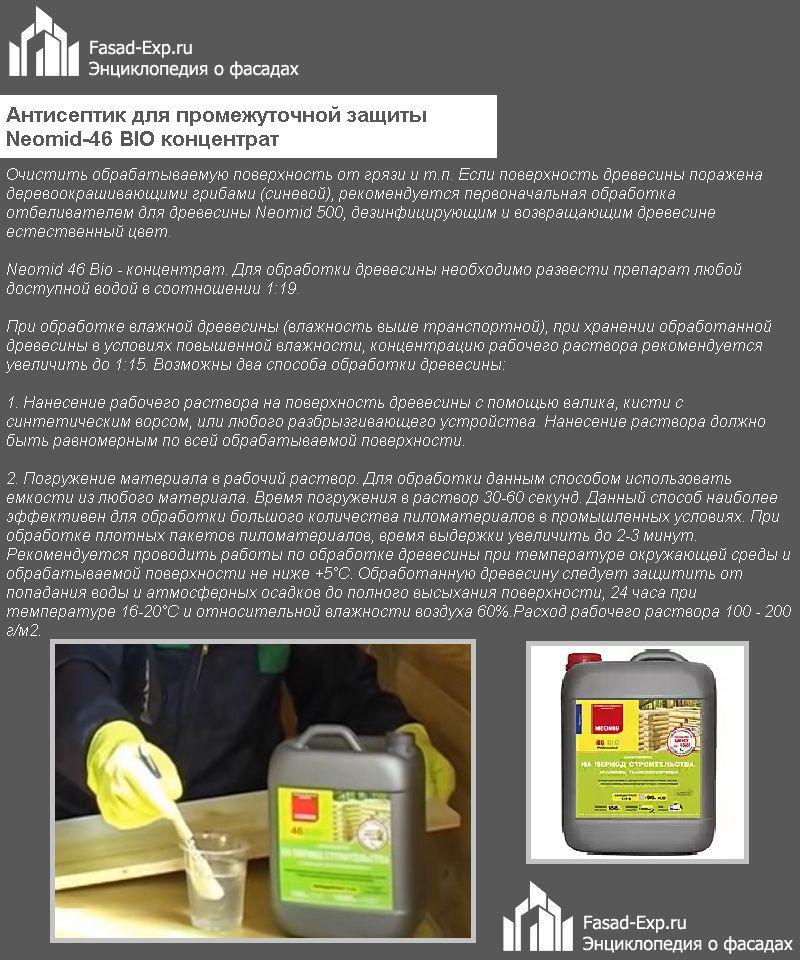 Антисептик для промежуточной защиты Neomid-46 BIO концентрат