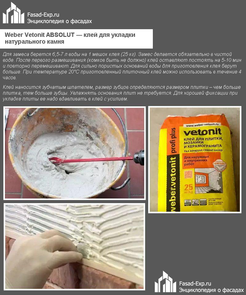Weber Vetonit ABSOLUT — клей для укладки натурального камня