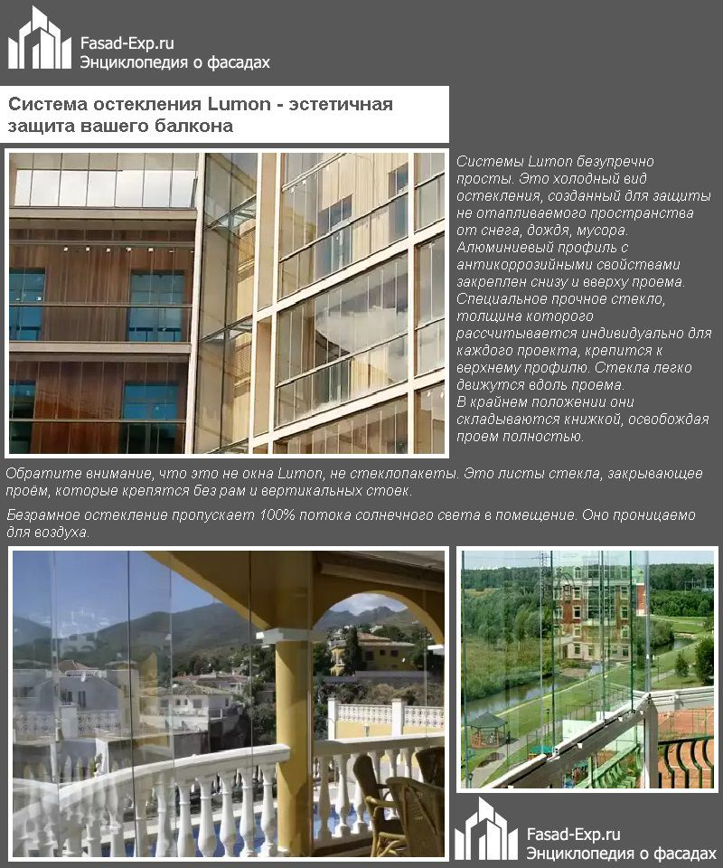 Система остекления Lumon - эстетичная защита вашего балкона