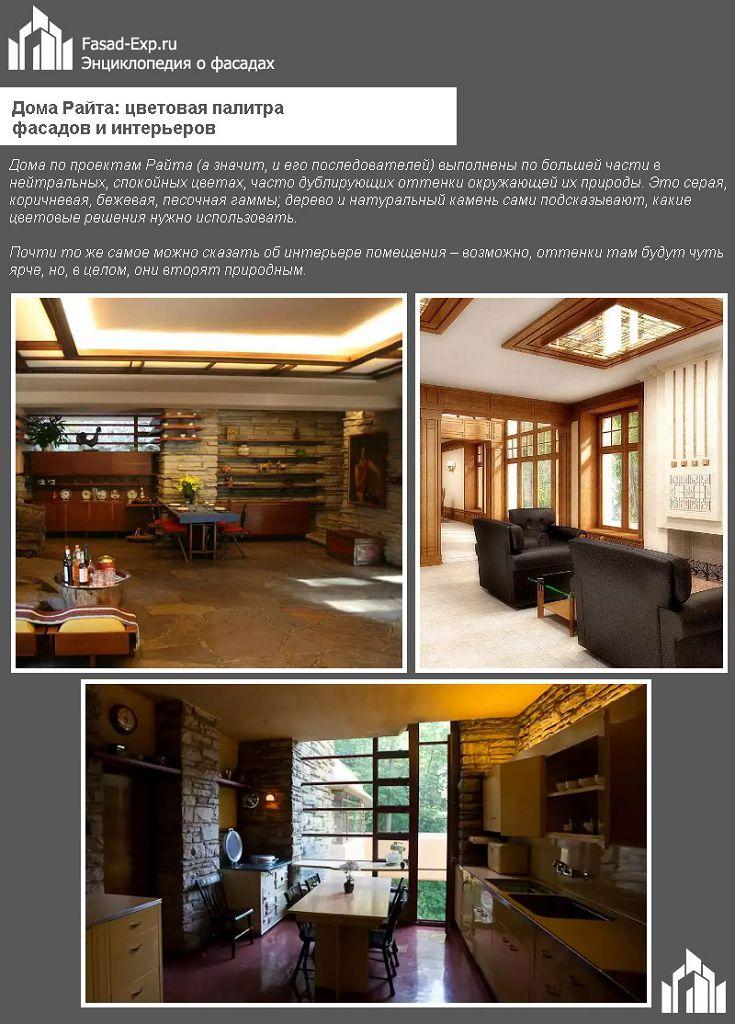Дома Райта: цветовая палитра фасадов и интерьеров