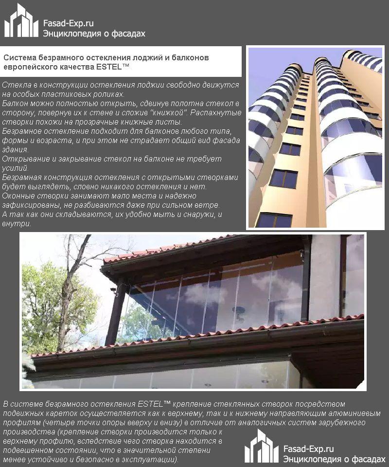 Система безрамного остекления лоджий и балконов европейского качества ESTEL™