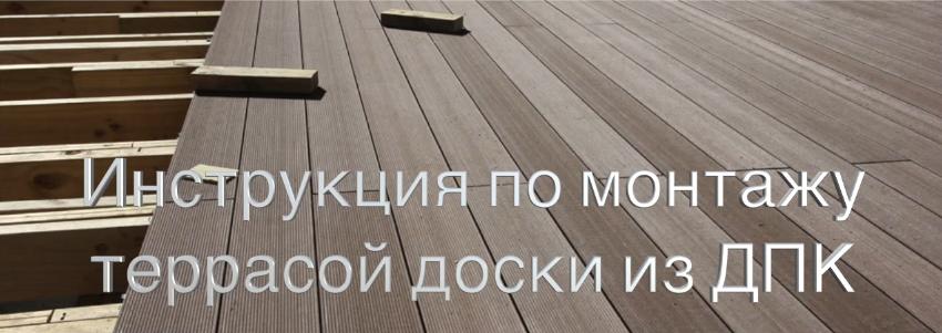 Инструкция по монтажу террасной доски из ДПК