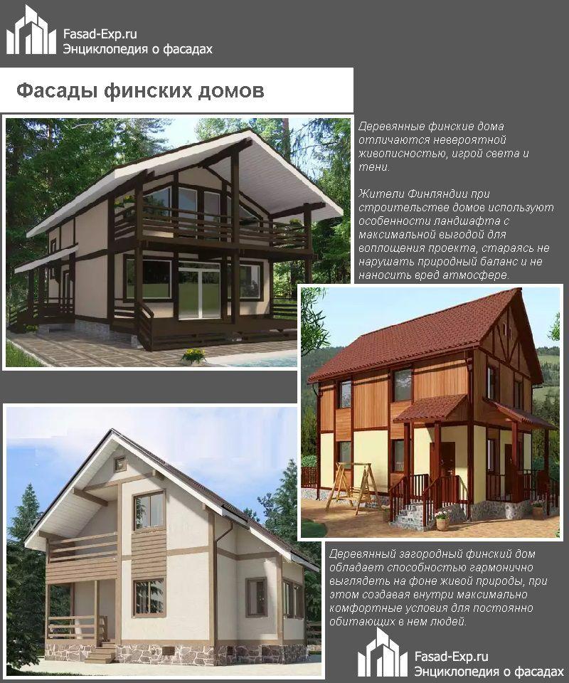 Фасады финских домов