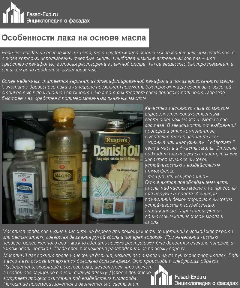 Особенности лака на основе масла