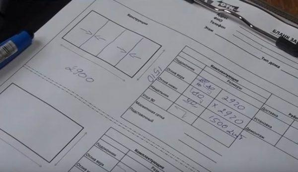 Стандартный бланк для результатов измерений