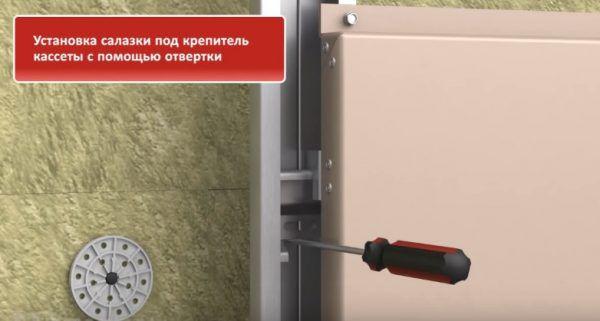 Установка салазки под крепитель кассеты с помощью отвертки