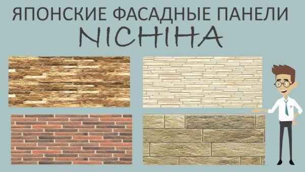 Японские фасадные панели Нитиха
