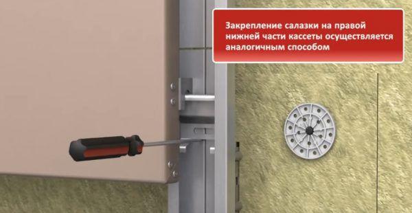 Закрепление салазки на правой нижней части кассеты аналогичным способом