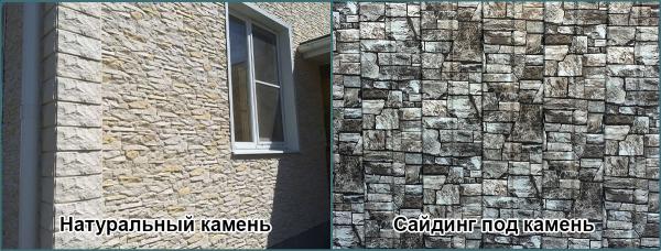Отличия натурального камня и сайдинга под камень