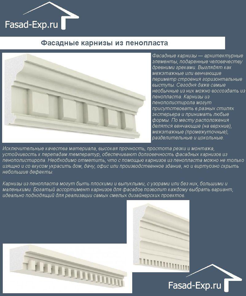 Элементы декора для фасада из пенопласта