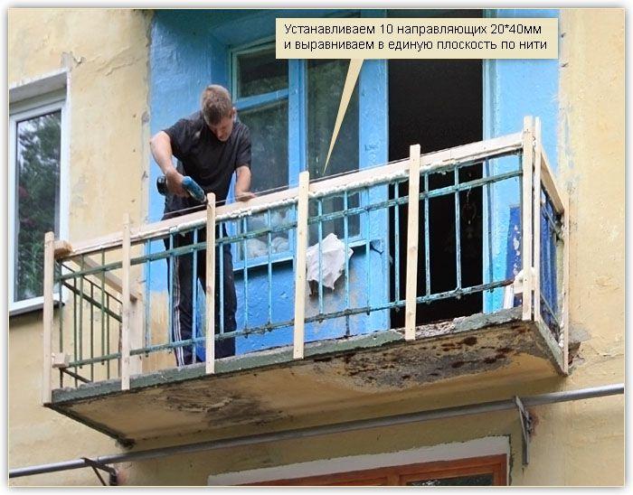Как отделать балкон своими руками