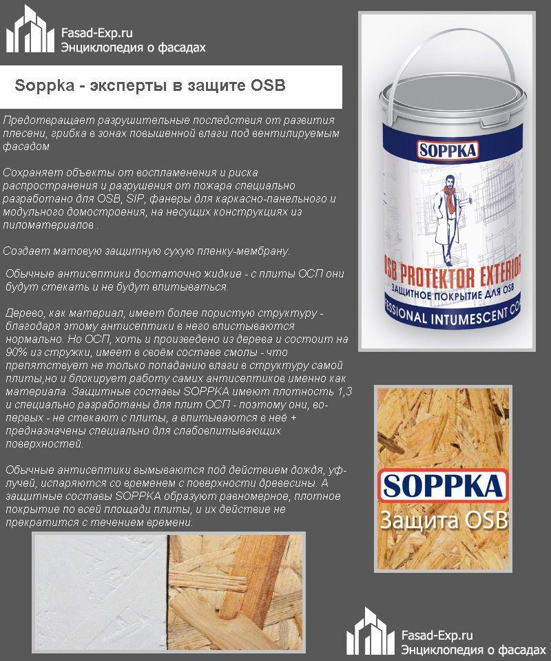 Soppka - эксперты в защите OSB