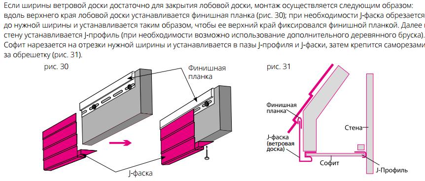 Монтаж с помощью J- фаски (ветровой доски)