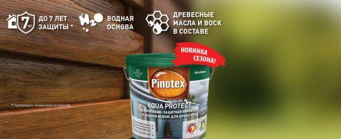 Пропитка Pinotex Aqua Protect на водной основе