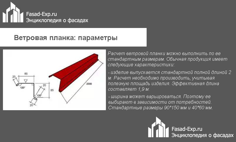 Ветровая планка: параметры
