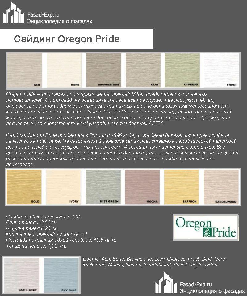 Сайдинг Oregon Pride – великолепное канадское качество по разумной цене
