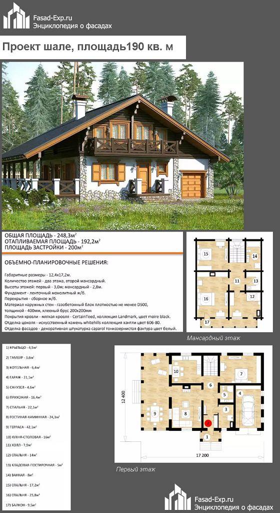 Проект шале, площадь190 кв. м