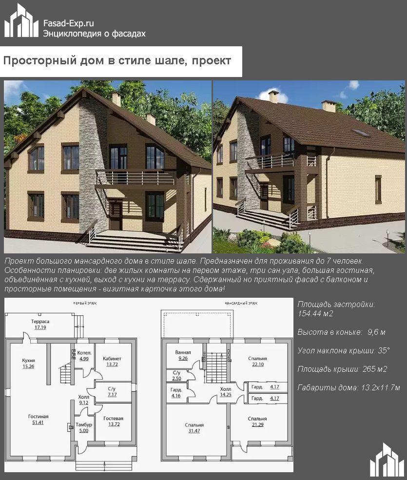 Просторный дом в стиле шале, проект