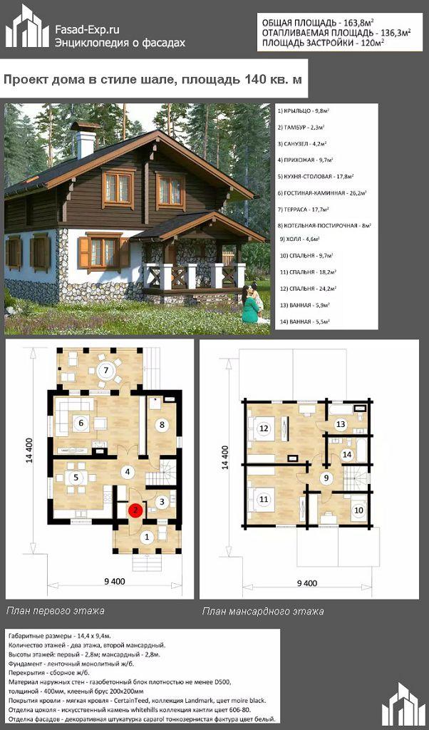 Проект дома в стиле шале, площадь 140 кв. м