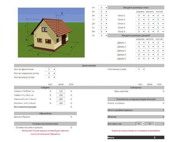 Пример расчета сайдинга с помощью специальной программы