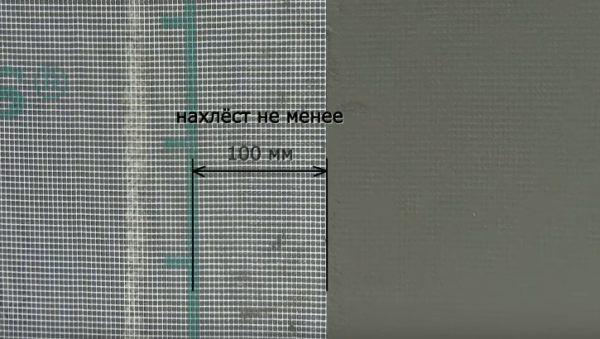 Нахлест должен составлять не менее 100 мм