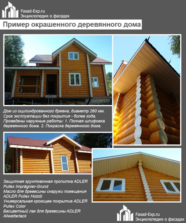 Пример окрашенного деревянного дома