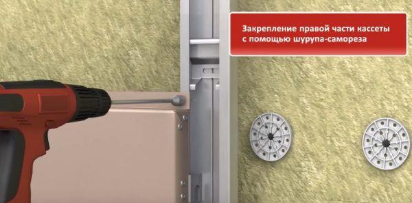 Закрепление правой части кассеты с помощью самореза